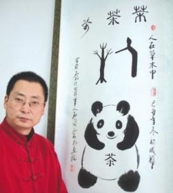 Фото: 68 тысяч за чай на фекалиях панды.