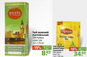 Фото: «Novus» — скидка на чай «Hyleys» и «Lipton».