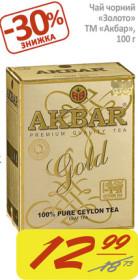Фото: «Велика Кишеня» — скидка на чай «Akbar».